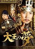 [DVD]大王の夢 DVD-BOX2