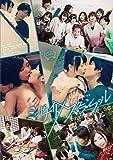 ミッドナイト×スクランブル‐大学生活最後のゼミ合宿‐ [DVD]