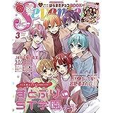 Seventeen 2020年3月号 増刊