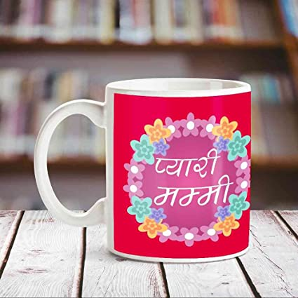 Buy Huppme Pyari Mummy White Mug 350 Ml Mothers Day Gifts For Mugs Birthday Mom Online At Low