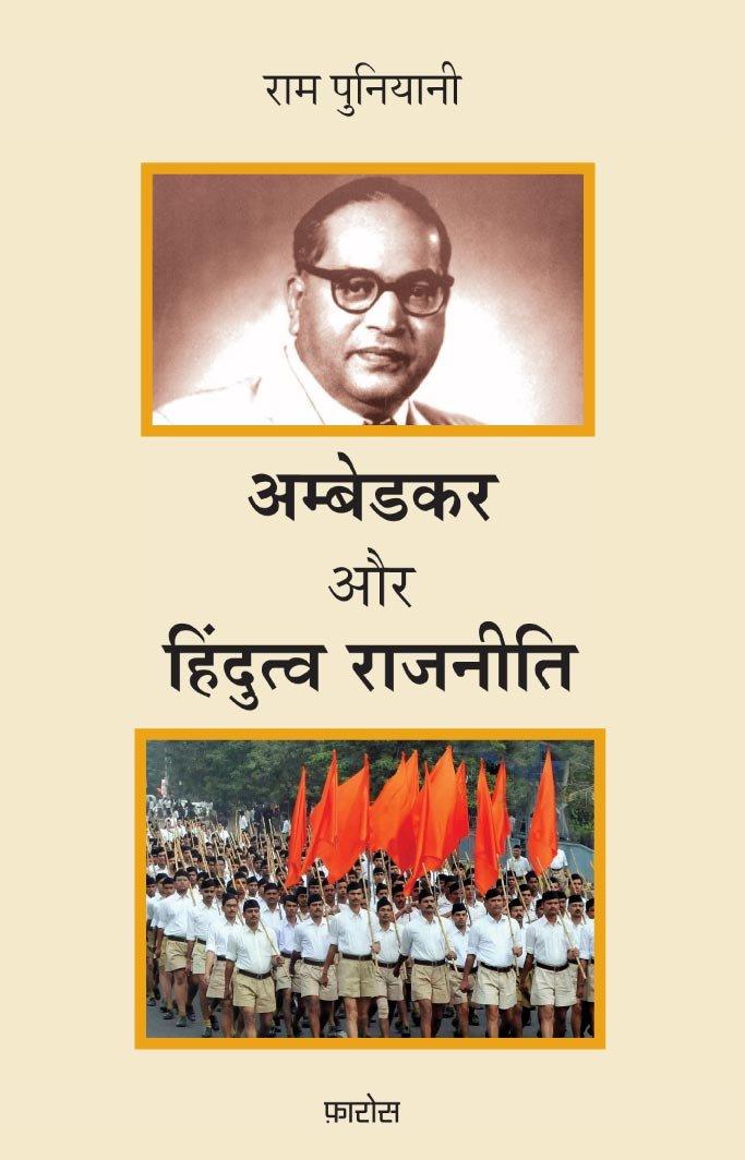 Ambedkar aur Hindutva Rajneeti (Hindi)