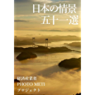 日本の情景五十一選: 経済産業省「PHOTO METI プロジェクト」