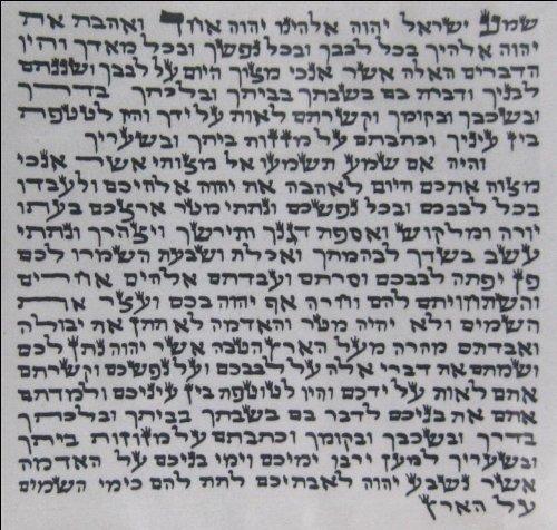Kosher Mezuzah Scroll - 1