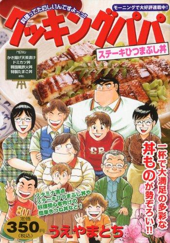 Glare Cooking Papa steak bowl Ark (Platinum Comics) (2012) ISBN: 4063750647 [Japanese Import]