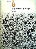 ジャクソン・ポロック (1979年) (美術選書)