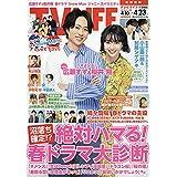 TV LIFE 2021年 4/23号