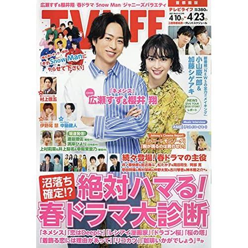 TV LIFE 2021年 4/23号 表紙画像