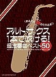アルト・サックス1本で吹ける! 超定番曲ベスト50