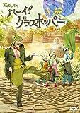 NHKみんなのうた「ハーイ!グラスホッパー ~グラスホッパー物語II 春編~」 [DVD]