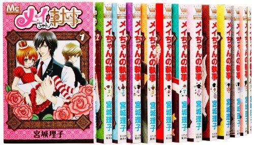 メイちゃんの執事 コミック 1-20巻セット (マーガレットコミックス)