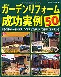 ガーデンリフォーム成功実例 50
