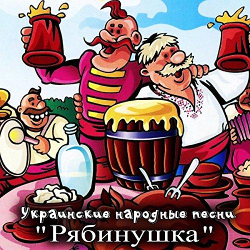 Ukrainian Folk Songs (Ukrainian Folk Songs)