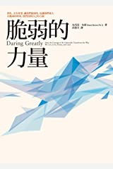脆弱的力量 (布芮尼.布朗作品集) (Traditional Chinese Edition) Kindle Edition