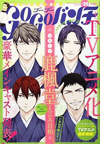 GoGoバンチ(20) 2018年 01 月号 [雑誌]: コミック@バンチ 増刊