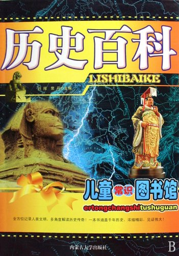 military-encyclopedia-children-knowledge-library-chinese-edition