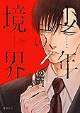 少年の境界 2【電子限定かきおろし付】 (ビーボーイオメガバースコミックス)
