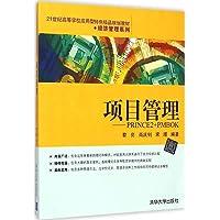 21世纪高等学校应用型特色精品规划教材·经济管理系列·项目管理:PRINCE2+PMBOK