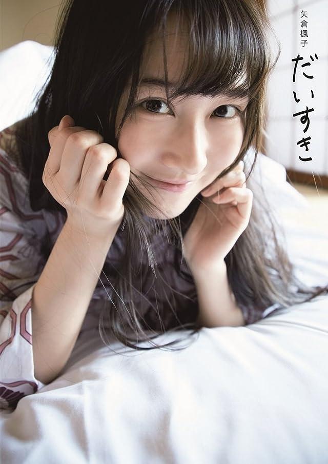 矢倉楓子ファースト写真集『だいすき』