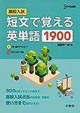高校入試 短文で覚える英単語1900 (シグマベスト)