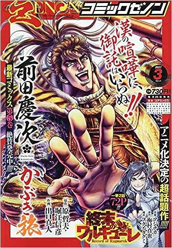 月刊コミックゼノン 2021