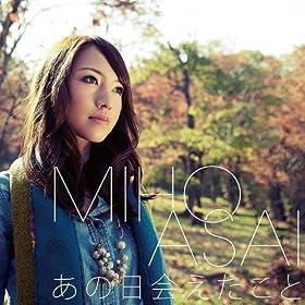 Amazon.com: Hikari No Saki Ni: miho asai: MP3 Downloads