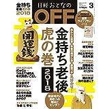 日経おとなのOFF 2018年3月号