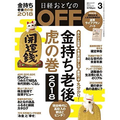 日経おとなのOFF 2018年3月号 画像