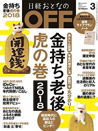 日経おとなのOFF 2018年3月号 大きい表紙画像