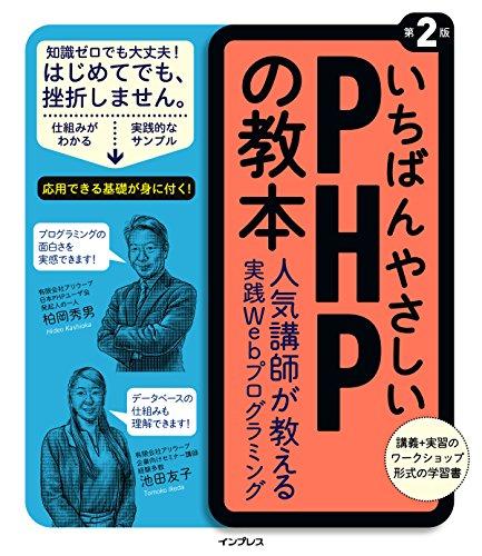 いちばんやさしい PHP の教本 第2版 人気講師が教える実践 Web プログラミング (「いちばんやさしい教本」)