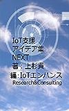 IoT支援アイデア集 NEXT
