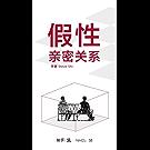 假性亲密关系:知乎 Steve Shi 作品 (知乎「盐」系列)