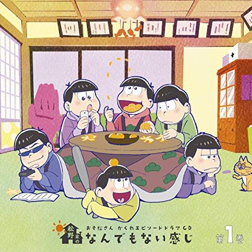 おそ松さん かくれエピソードドラマCD「松野家のなんでもない感じ」 第1巻の商品画像