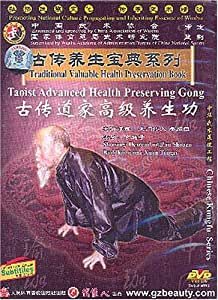 Taoist Advanced Health Preserving Gong (Exercise)
