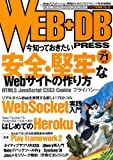 WEB+DB PRESS Vol.71
