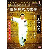 Chen Style Tai Chi Collection Series- Taijiquan Posture 38 - Chen Xiaowang 2DVDs