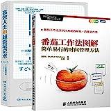 番茄工作法图解+高效人士用超级笔记术 励志成功 自我完善 套装书2册
