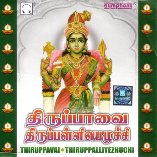 amazoncom thiruppalaandu language tamil genre vishnu