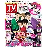 週刊TVガイド 2020年 3/27号