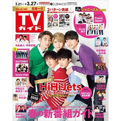 週刊TVガイド 2020年 3/27号 表紙画像