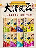 大清风云套装(全8册)