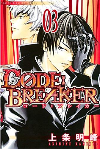 C0DE:BREAKER(3) (週刊少年マガジンコミックス)