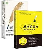 (套装2本)风格的要素 全球英文写作经典+风格感觉:21世纪写作指南 写作在这个时代的重要性,远远超过以往任何时代 英文写作必备 8个规则,10大原理,写出漂亮英文 全球千万英语学习者一致见证实用的英文写作书