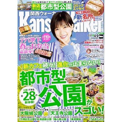 関西ウォーカー 2019年 4/9号 表紙画像