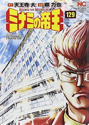 ミナミの帝王 (129) (ニチブンコミックス)
