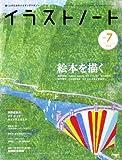 イラストノート NO.7 (2008)―描く人のためのメイキングマガジン (Seibundo mook)