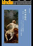 愛の世俗化: 中世・ルネサンスにおける性愛とエロティック美術の世界
