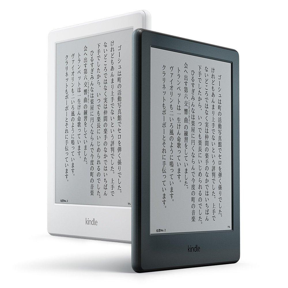 Kindle (無印)