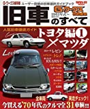 旧車のすべて vol.3(トヨタ編1×マツダ 今買える'70年代のクルマ全32車輌!! (SAN-EI MOOK 旧車のすべて・シリーズ)