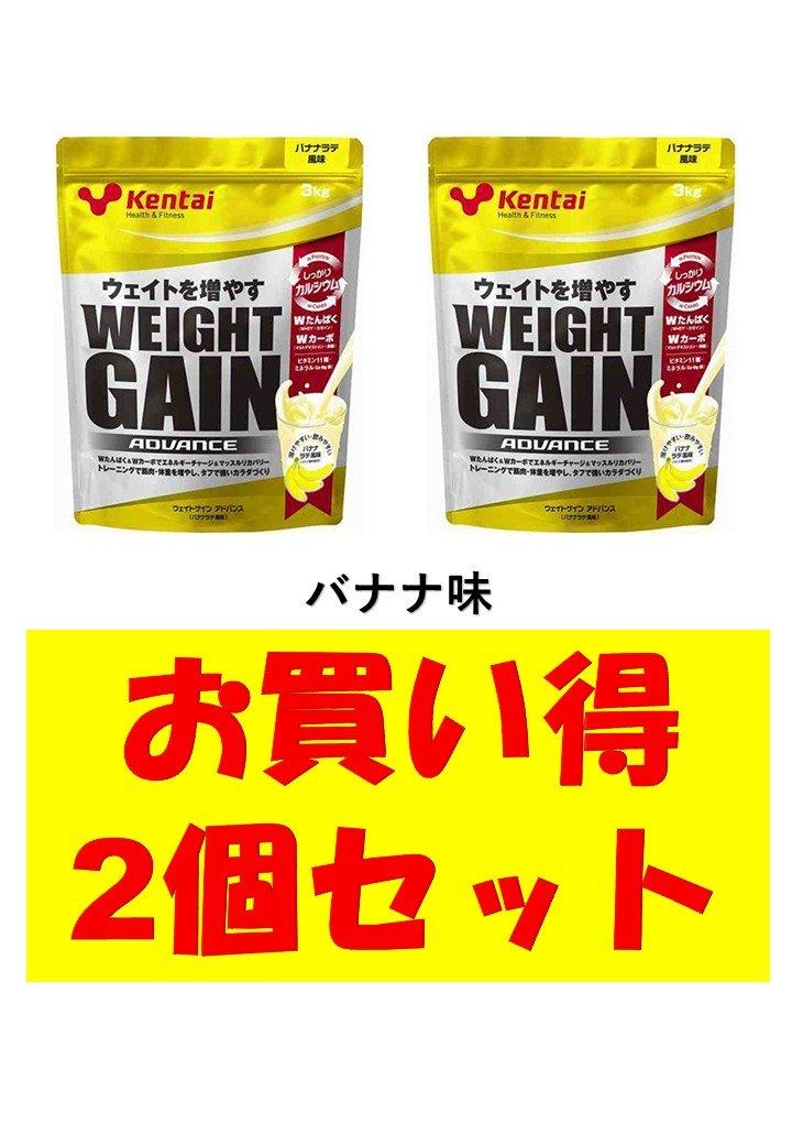 kentai 健康体力研究所 ウエイトゲイン アドバンス バナナラテ風味 3kg K3321 お買い得2個セット B0749HQN1F