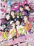 nicola(ニコラ) 2019年 05 月号 [雑誌]